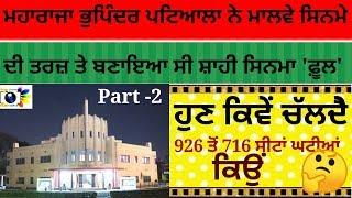 #Phul cinema&#Malwa cinema#patiala #part2 Visualpeadia Filmvaarta Hisory of Punjab's Cinema