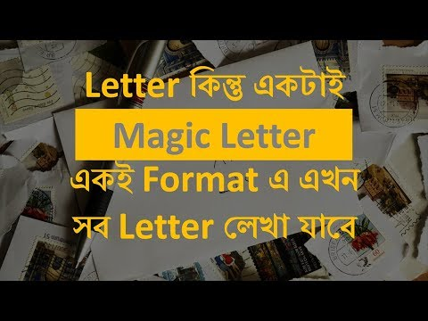 Letter Writing Magic Format For All Letter In Bangla | Super Tips To Write A Letter