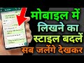 Change Font Style On Any Android Phone 2019    Live Proof