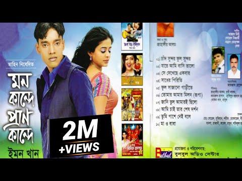 Emon khan By Mon Kande Pran Kande / Bulbul Audio Center / Full Album Audio Jukbox