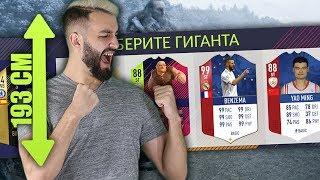 видео: САМЫЙ ВЫСОКИЙ ДРАФТ