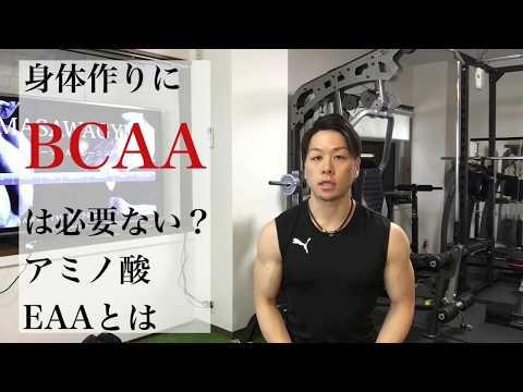 【筋トレ】BCAAは必要か?摂取タイミングやアミノ酸EAAについて。
