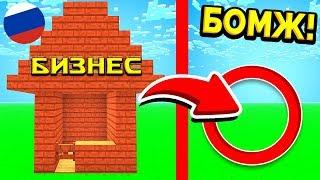 видео: МОИМ БИЗНЕСАМ НАСТАЛ КОНЕЦ?! ВЫЖИВАНИЕ БОМЖА В РОССИИ #63! МАЙНКРАФТ