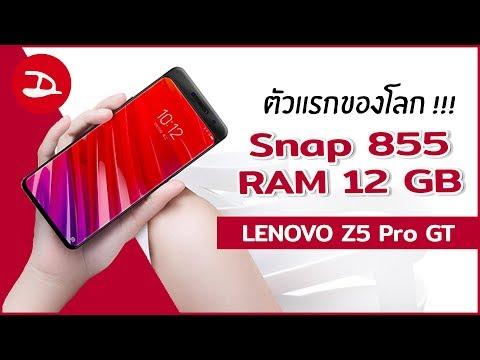 เปิดตัวมือถือ RAM 12 GB + Snap 855 รุ่นแรกของโลก Lenovo Z5 pro GT | Droidsans - วันที่ 19 Dec 2018