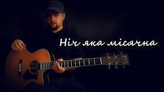 Нiч яка мiсячна - Фингерстайл с Гитарином / Мелодия на гитаре