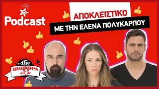 Αποκλειστικό με την Έλενα Πολυκάρπου  - Η Όλγα Πηλιάκη πάει στο DWTS!