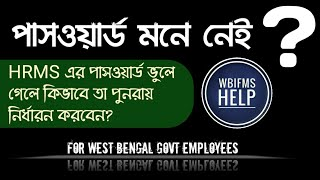 If you forgot the password of hrms e services for employee then this video will help to reset password. i fogot pasword, ifms password, wbifms p...
