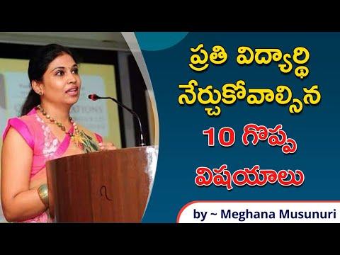sudheertalks-with-meghana-musunuri-||-how-to-choose-a-right-college?