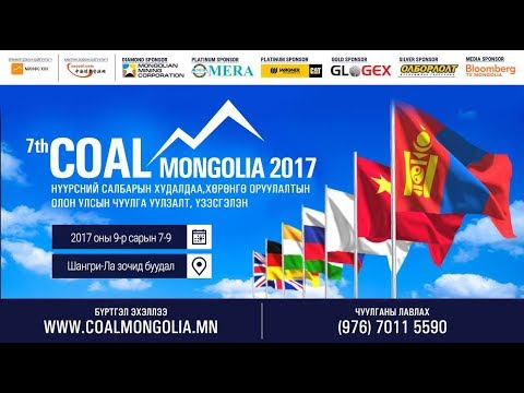 Coal Mongolia-2017 International coal trade, investment, conference and exhibition