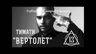 Тимати - Вертолёт текст песни