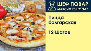 Пицца болгарская . Рецепт от шеф повара Максима Григорьева