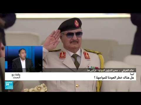 حفتر يستعد للترشح للرئاسة، فهل يفتح باب المواجهة؟  - نشر قبل 7 ساعة