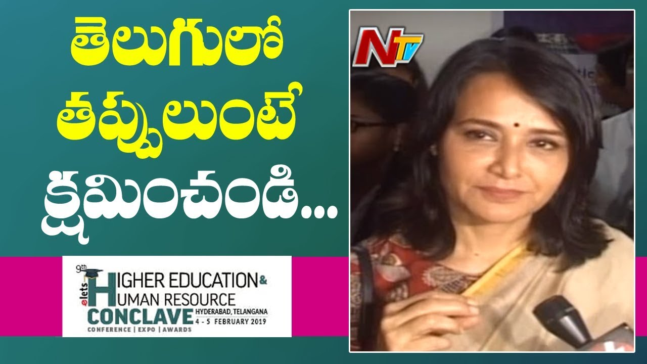 Download Amala Akkineni Speech   Higher Education and Human Resource Conclave 2019   NTV