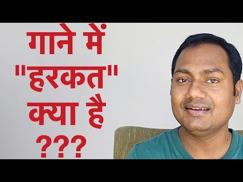 "What Is ""Harkat"" In Singing ? गाने में ""हरकत"" क्या होती है ? Indian Classical Music Lessons Online"