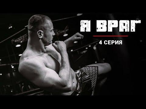 Я ВРАГ 4 серия Русские сериалы премьера