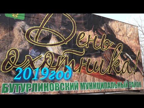 "Праздник ""День охотника""2019 Бутурлиновка"