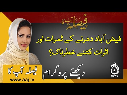 Faisla Aap Ka With Asma Sherazi | 17 November 2020 | Aaj News