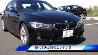 BMW 320d (F30) エンジン音