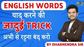 Vocabulary With Tricks | Spoken Vocabulary By Dharmendra Sir | Daily Use English Vocabulary