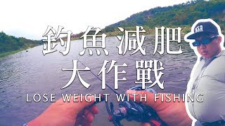 釣魚減肥大作戰!    溪釣|溯溪|捲仔|溪哥|竹篙頭|路亞|苗栗|後龍溪