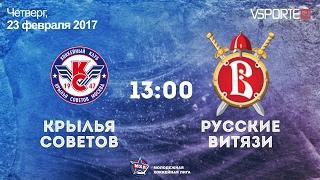 Крылья Советов - Русские Витязи (23.02.17)