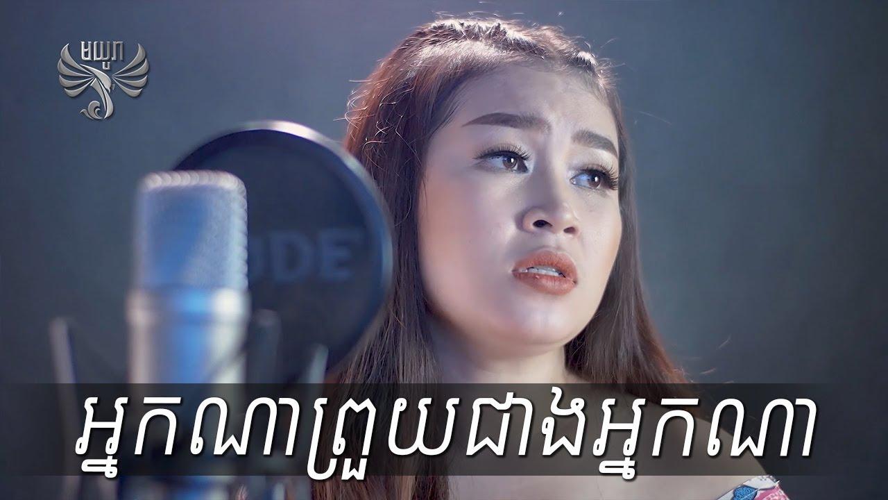 អ្នកណាព្រួយជាងអ្នកណា - ពេជ្រ នីតា | Nak Na Prouy Cheang Nak Na - Pich Nita | Cover