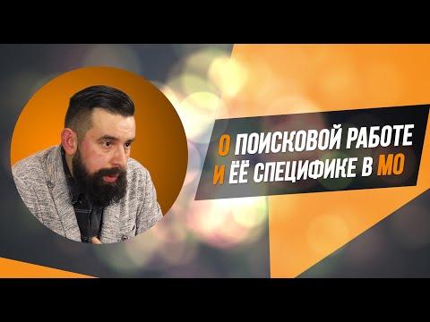 О поисковой работе и ее специфике в Московской области