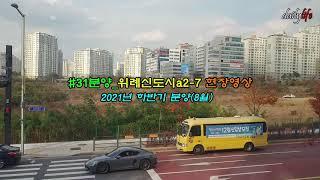 #30분양_위례신도시A2-7 현장영상
