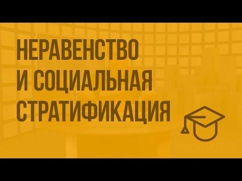 Неравенство и социальная стратификация. Видеоурок по обществознанию 11 класс
