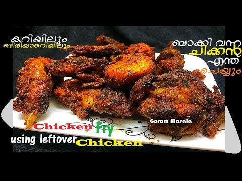 Chicken Fry Using Leftover Cooked Chicken ബാക്കി വന്ന ചിക്കൻ എങ്ങനെ പൊരിച്ചെടുക്കാം