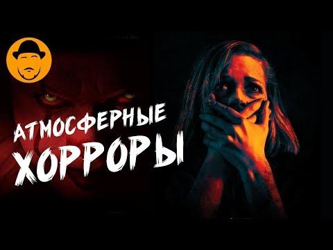 10 АТМОСФЕРНЫХ УЖАСОВ [ТОПот Сокола]