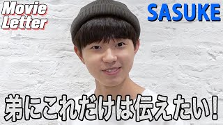 Cover images 【Movie Letter】SASUKEが弟に切実に伝えたいこと!J-POPは終わらないの制作秘話も公開