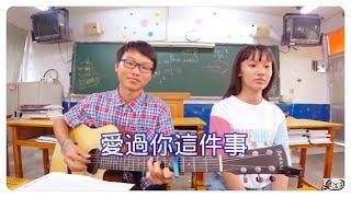 《愛過你這件事》cover by 臭江江u0026賴竹