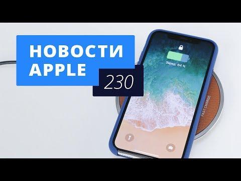 Новости Apple, 230 выпуск: iPhone X и iOS 11.1