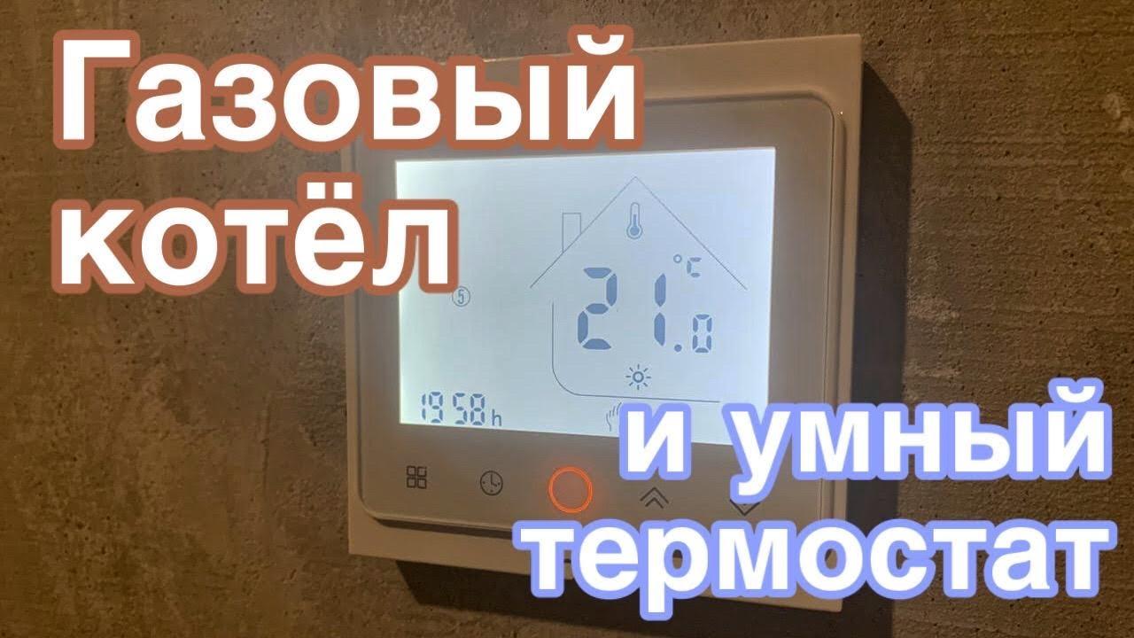 Отопление:  умный терморегулятор (термостат)