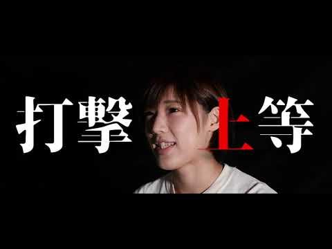 伊澤星花 (フリー) VS パクシウ (CRAZY BEE)  DEEP 104 IMPACT 2021.10.23