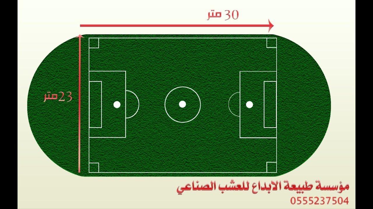 شركه انشاء وتصميم الملاعب 0503800714 طبيعة الابداع لتنسيق حدائق الرياض 0503800714