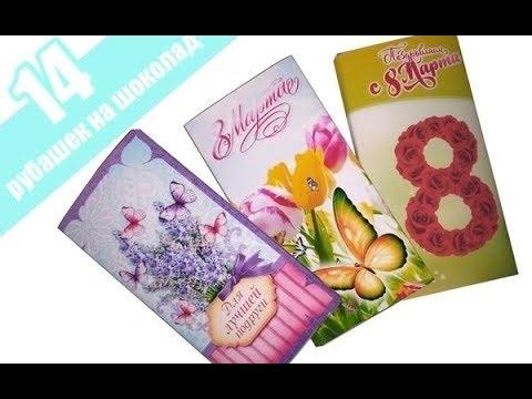 14 РУБАШЕК:Подарок к 8 Марта ШОКОЛАД/ ГОТОВЫЕ ШАБЛОНЫ обложек для оформления шоколада на 8 Марта