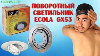 Светильник Ecola GX53 FT9073 поворотный. Обзор, сравнение, применение!