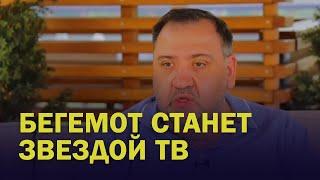БЕГЕМОТ СТАНЕТ ЗВЕЗДОЙ ТВ