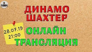 Динамо Киев - Шахтер Донецк онлайн трансляция матча 28 июля 2019. Суперкубок Украины по футболу