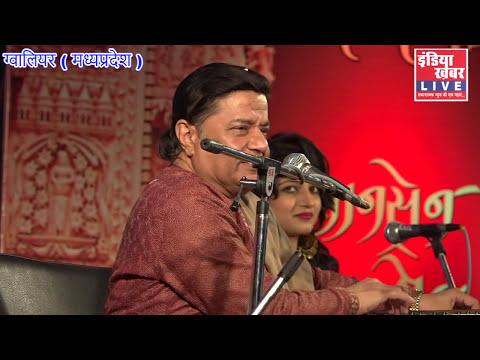Aisi Lagi Lagan (Anup Jalota)| Tansen Samaroh Gwalior