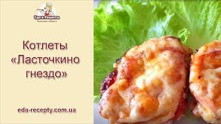 Котлеты Ласточкино гнездо (котлеты под сыром и помидорами в духовке)