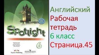 ГДЗ по Английскому языку. 6 класс рабочая тетрадь Страница. 45 Ваулина