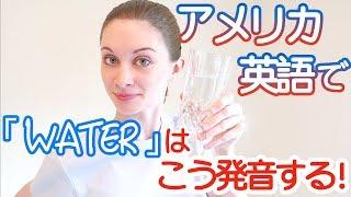 今回ご紹介するのは、カタカナ英語の発音とは異なる、アメリカ英語での ...
