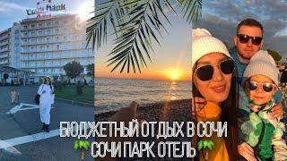 Ростов Сочи Сочи Парк отель Отдых с ребёнком Куда сходить Что поесть Бюджетный отдых