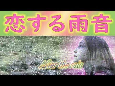 【恋愛成就】恋は雨上がりのように~After the rain【好きな人に届く】