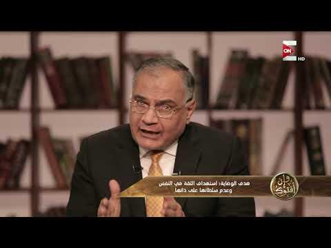 وإن أفتوك - هدف الوصاية في فتوى النمص والوشم .. د. سعد الهلالي  - 13:21-2018 / 1 / 12
