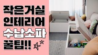 작은집거실인테리어, 수납소파로 실용성과 디자인 둘 다 …