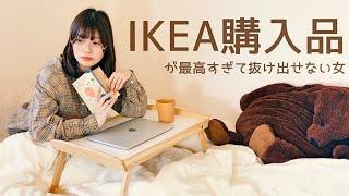 IKEAで買ったアイテムが神だった。【IKEA購入品紹介】
